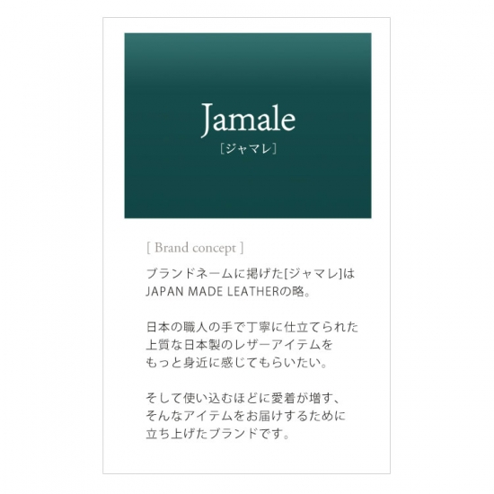 jamaleはJAPAN MADE LEATHER