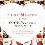 三京商会が初のInstagramイベントを開催!その名も「#アイラブサンキョウキャンペーン」